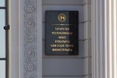 Kazan, Rusland - September 2, 2017: Teken van Ministerie van landbouw en voedsel, Republiek Tatarstan op voorgevel van de bouw royalty-vrije stock afbeelding
