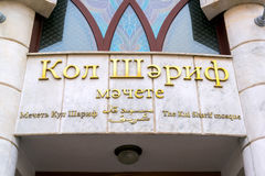 Kazan, Rusland Teken boven de ingang aan de moskee van Kul Sharif stock afbeeldingen