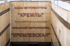 Kazan, Russia - Mar 26.2017. Entrance to Kremlin metro station from street stock photography