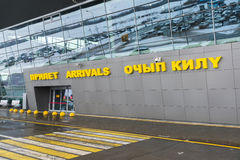 Kazan, Russia - March 25.2017. Arrival Area at Terminal 1A Airport. Kazan, Russia - March 25.2017. The Arrival Area at Terminal 1A Airport Royalty Free Stock Photos