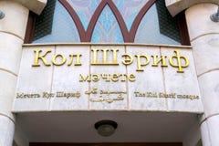 kazan russia Underteckna ovanför ingången till den Kul Sharif moskén Arkivbilder