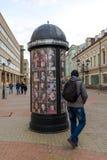 Kazan, Russie - 27 mars 2017 Affiche théâtrale ronde sur la rue Bauman Images stock