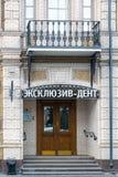 Kazan, Russie - 27 mars 2017 Bosselure exclusive - stomatologie sur la rue de Dzerzhinsky Photos stock