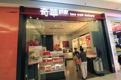 Kee Wah Bakery shoppar i Hong Kong Royaltyfri Foto