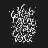 Keep calm and learn hiragana. Hand drawn lettering. Vector phrase for posters, cards and other prints Stock Images