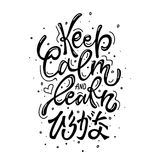 Keep calm and learn hiragana. Hand drawn lettering. Vector phrase for posters, cards and other prints Stock Photos