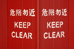 Keep clear. Written on doors of a fire station in Hong Kong Stock Photo
