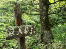 Keep Out in Japanese. A moss covered sign saying similar to Keep Out Stock Image
