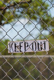 Keep out sign on fence Royalty Free Stock Photos