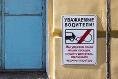 Keep silence sign on house wall Stock Photos