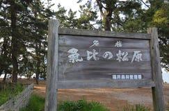 Kehi no Matsubara beach Fukui Japan Stock Images