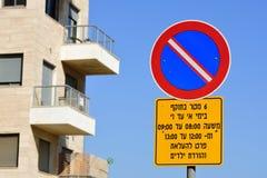 Kein Parken-Zeichen Lizenzfreies Stockfoto