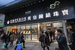 Kejsareklocka och smycken att shoppa i Hong Kong Arkivfoton