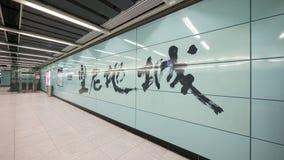 Kennedy Town Station - l'estensione della linea dell'isola al distretto occidentale, Hong Kong Fotografia Stock