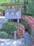 Kenrokuen famous Japanese Garden Kanazawa Japan  Stock Photo