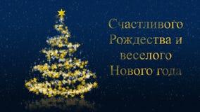 Kerstboom met schitterende sterren op blauwe achtergrond, Russische seizoenengroeten vector illustratie