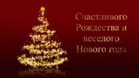 Kerstboom met schitterende sterren op rode achtergrond, Russische seizoenengroeten vector illustratie