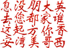 Ketchup chinese letters 2 royalty free stock photos
