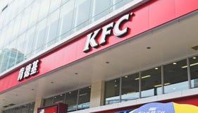 KFC brand Royalty Free Stock Photos
