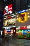 KFC in China Stock Photo