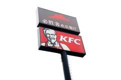 Kfc e Pizza Hut   Imagens de Stock