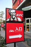 Kfc entrance sign Stock Photos