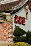 KFC Fast food restaurant in Chinese. American fastfood, KFC, in a local featured Chinese aged traditional style house, in Xiamen city, Fujian, China, shown merge Stock Photos