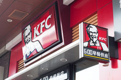 KFC fast food  restaurant Stock Photos