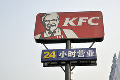 Kfc logo. With 24 hours open in wuhan,china Stock Photo