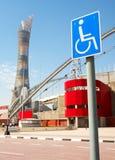 Khalifa Sports Stadium fotografia de stock royalty free