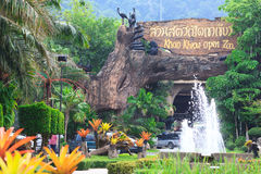 khao kheow动物园 库存照片