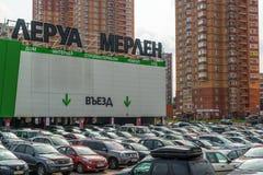Khimki,俄罗斯- 9月12 2016年 在李洛埃默林-法国人商店网络前面的大停车处居家和庭院的 免版税库存照片