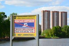 Khimki,俄罗斯- 5月30 2017年 游泳的标志在莫斯科运河的银行禁止 免版税库存图片