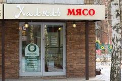 Khimki Rosja, Listopad, - 21 2016 Wejście halal mięsny sklep Obrazy Stock