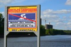 Khimki, Rusland - Mei 30 2017 het teken van het zwemmen is verboden op banken van het Kanaal van Moskou Royalty-vrije Stock Afbeelding