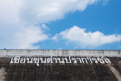 Khun dan prakan chon dam the famous landmark of Nakhon Nayok, Th Stock Photo