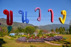 Khun Wang Park in Chiang Mai, Tailandia Immagine Stock Libera da Diritti