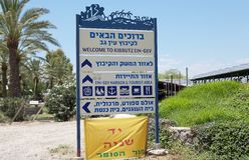 Kibbutz Ein-Gev Royalty Free Stock Images