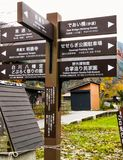 Kierunkowy signboard w Shirakawago wiosce zdjęcia royalty free