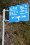 kierunków Japan droga Obrazy Stock