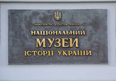 Kiev, de Oekraïne - Augustus 24, 2016: Teken op het gebouw met het inschrijvings` Nationale Museum van Geschiedenis van de Oekraï Stock Foto's
