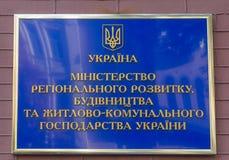 Kiev, de Oekraïne - September 14, 2015: ntrance aan het bureaugebouw met de inschrijving Royalty-vrije Stock Afbeelding
