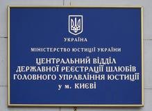 Kiev, Ucrânia - 18 de junho de 2016: Assine na construção administrativa com a inscrição Fotos de Stock Royalty Free