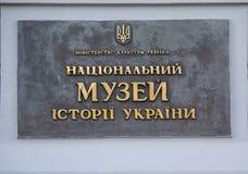 Kiev, Ucraina - 24 agosto 2016: Firmi sulla costruzione con il museo nazionale del ` dell'iscrizione della storia del ` dell'Ucra Fotografie Stock