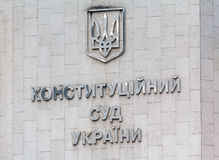 Kiev, Ucraina - 30 agosto 2016: Firmi sulla facciata della corte costituzionale dell'Ucraina Immagine Stock