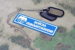 KIEV, UCRANIA - 19 de agosto de 2015 Insignia uniforme rusa de las fuerzas especiales Imágenes de archivo libres de regalías