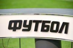 KIEV, UCRANIA - 27 de julio de 2017: Fútbol del logotipo del fútbol durante t Fotos de archivo libres de regalías