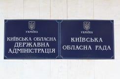 Kiev, Ucrania - 5 de octubre de 2015: Firme en el edificio administrativo con el estado regional de Kyiv de la inscripción Imagenes de archivo