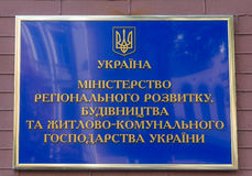 Kiev, Ucrania - 14 de septiembre de 2015: ntrance al edificio de oficinas con la inscripción Imagen de archivo libre de regalías