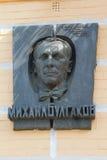 Kiev, Ukraine - June 04, 2016: Memorial plaque on the house wher Stock Photo